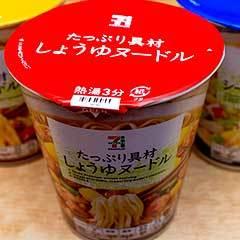 ひたすら を 食い まくる カップ ブログ 麺