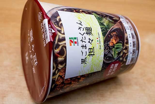 セブンプレミアム 黒ごまたくさん 担々麺