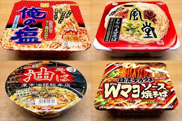 汁なし麺・焼そばカップ麺ランキング