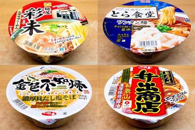 ノンフライ麺カップ麺ランキング