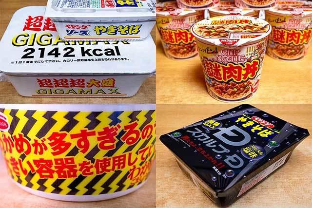 変わり種カップ麺ランキング