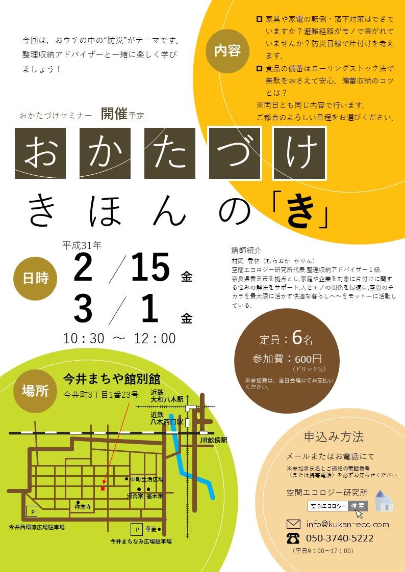 【空間エコロジー研究所】1902-03_今井町おかたづけセミナーチラシ
