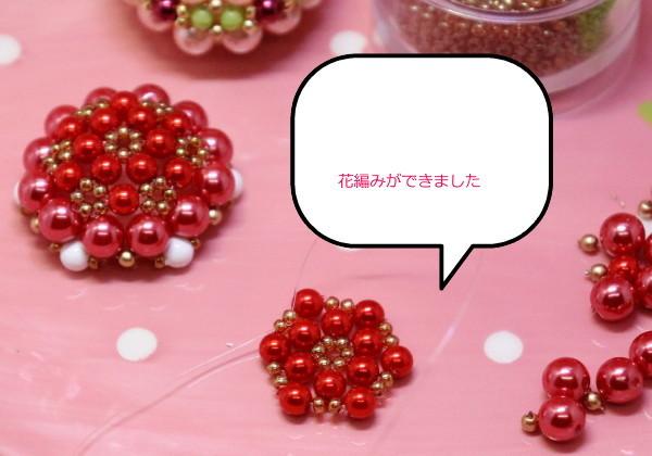 花ブ20181206-4
