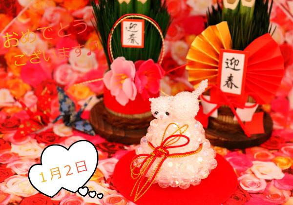 花ブ20190102-1