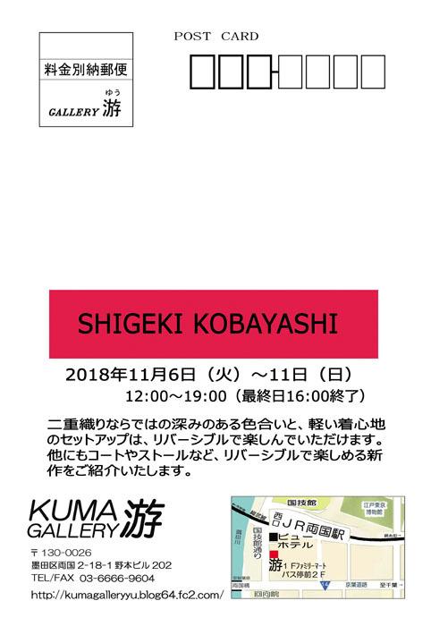 小林シゲキ秋展切手面データ