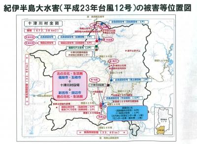 20181126十津川村-紀伊半島大水害