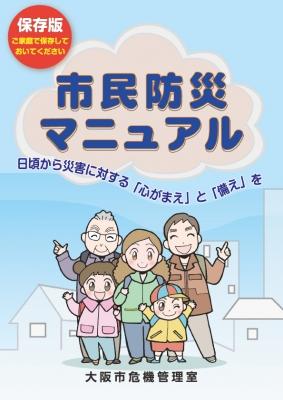 20181130大阪市市民防災マニュアル