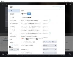 設定画面(日本語)