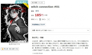 witch connection 01 斉所(斉所):電子書籍試し読み無料 BOOK☆WALKER