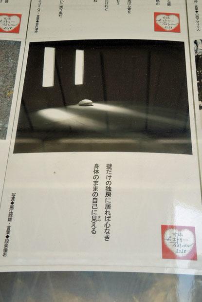 3006前橋詩02