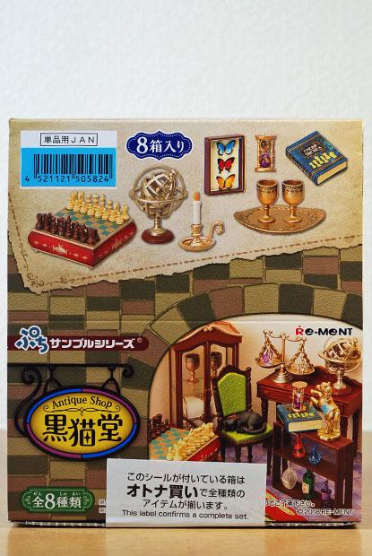 AntiqueShop黒猫堂01