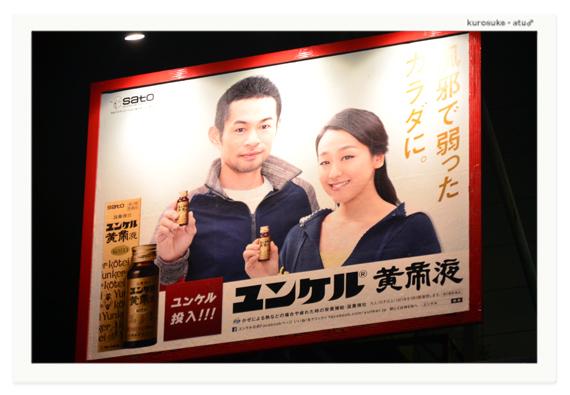 kurosuke ishigaki