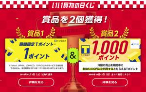 懸賞 「いい買物の日くじ」 総額3億円分 毎日当たる!! メルセデス・ベンツCLA 180AMG Style 結果