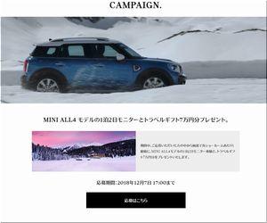 懸賞 MINI ALL4 モデルの1泊2日モニターとトラベルギフト7万円分プレゼント