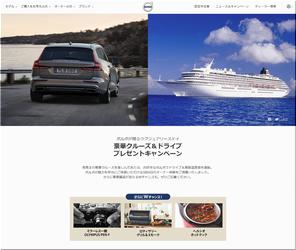 【車の懸賞/モニター】:ボルボ 豪華クルーズ&ドライブプレゼントキャンペーン