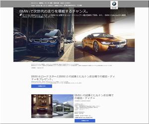 【車の懸賞/モニター】:BMW i8 ロードスターとBMW i3 の試乗とヒルトンお台場での宿泊・ディナーをプレゼント