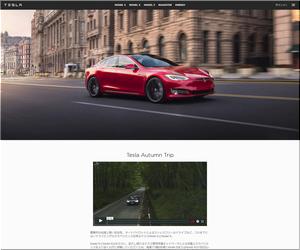 懸賞 「Tesla Autumn Trip」キャンペーン