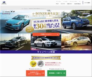 [締切間近]【車の懸賞/その他 】:SUBARU 最大30万円新車購入資金プレゼントキャンペーン!