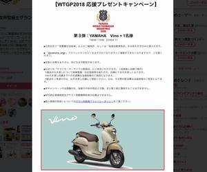 【バイクの情報116台目】:WTGP2018応援プレゼントキャンペーン YAMAHA Vinoをプレゼント