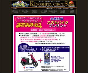 【バイクの懸賞117台目】:木下大サーカス 大阪公演 スズキ バイク プレゼント