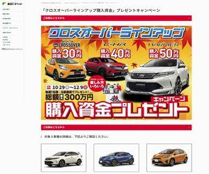 懸賞 「クロスオーバーラインアップ購入資金」プレゼントキャンペーン 東京トヨペット
