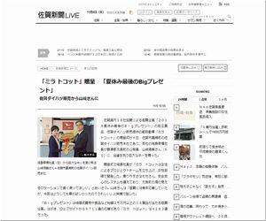 車当選 「2018夏休み最後のBigプレゼント」 ダイハツ ミラ トコット 佐賀新聞