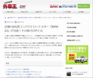 【車の懸賞当選】 BMW Z3ロードスター 査定金額を当てて「 BMW Z3ロードスター」をもらおう 外車王.
