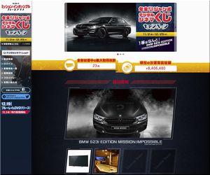 【抽選発表】【応募925台目】:BMW 523i EDITION MISSION:IMPOSSIBLEが当たる!