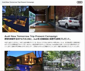 【車の懸賞/モニター】:Audi New Tomorrow Trip Present Campaign