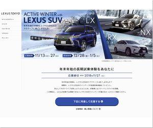 懸賞 ACTIVE WINTER with LEXUS SUV