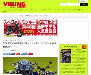 【バイクの懸賞118台目】:HONDA モンキー125・ヤングマシン特装版をモニタープレゼント