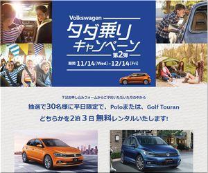 懸賞 Volkswagen タダ乗りキャンペーン 第2弾 Poloまたは、Golf Touran 無料レンタル