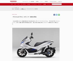 【当選発表】【バイクの懸賞119台目】:ホンダ「PCX ELECTRIC」モニター募集