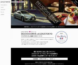 【車の懸賞/モニター】:食通が通う、人気イタリアンのペアお食事券とLEXUS 1day試乗モニターをプレゼント