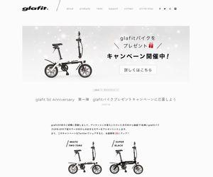 【バイクの懸賞120台目】:glafit 1st Anniversary 第一弾 glafitバイクプレゼントキャンペーン