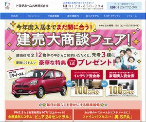 車の懸賞 ダイハツ「ミライースL」、インテリア資金券100万円分、家電購入資金券100万円分のいずれかをプレゼント