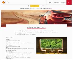 【車の懸賞/モニター】:BMW M4 x Shell V-Powerで行く2泊3日のドライブ旅行