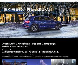 【車の懸賞/モニター】:Audiの故郷でSUVを試乗体験とドイツ6日間の旅をプレゼント