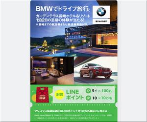 【車の懸賞/モニター】:BMWで行く1泊2日の至福の旅プレゼントキャンペーン