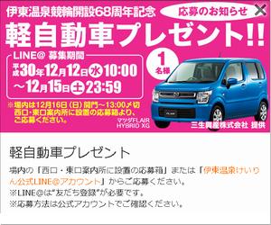 【応募928台目】:伊東温泉競輪開設68周年記念 軽自動車プレゼント