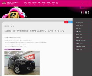 【車の懸賞情報】:スズキ アルト L 4WD 【未使用車】 プレゼント