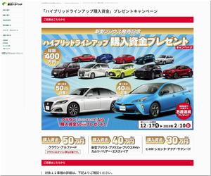 車の懸賞 「ハイブリッドラインアップ購入資金」プレゼントキャンペーン 東京トヨペット