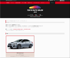 【応募937台目】:SUBARU 「WRX S4 STI Sport」が当たる!東京オートサロン2019