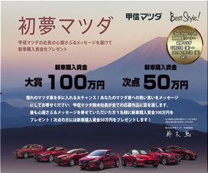 【車の当選者情報】:初夢マツダ 第4弾 新車購入資金100万円プレゼント!
