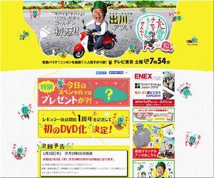 【車の懸賞情報】:日産「スイカ」リーフが当たる!|「出川哲朗の充電させてもらえませんか