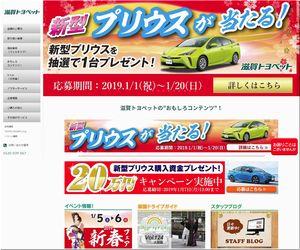【当選発表】【車の懸賞情報】:新型プリウスが当たる!|滋賀トヨペット