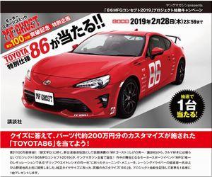 【当選発表】【応募936台目】:「トヨタ特別仕様86」が当たる!!