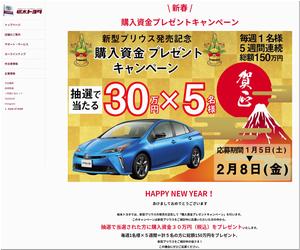 【車の懸賞/その他】:新型プリウス発売記念購入資金プレゼントキャンペーン
