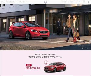 【応募938台目】:あなたに、ボルボより愛を込めて VOLVO V40プレゼントキャンペーン