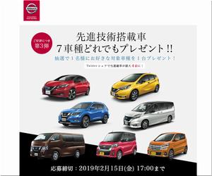 【応募939台目】:日産 先進技術搭載車 7車種どれでもプレゼント!! 第3弾
